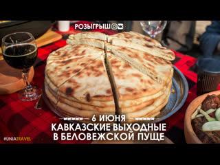 Кавказские выходные в Беловежской Пуще