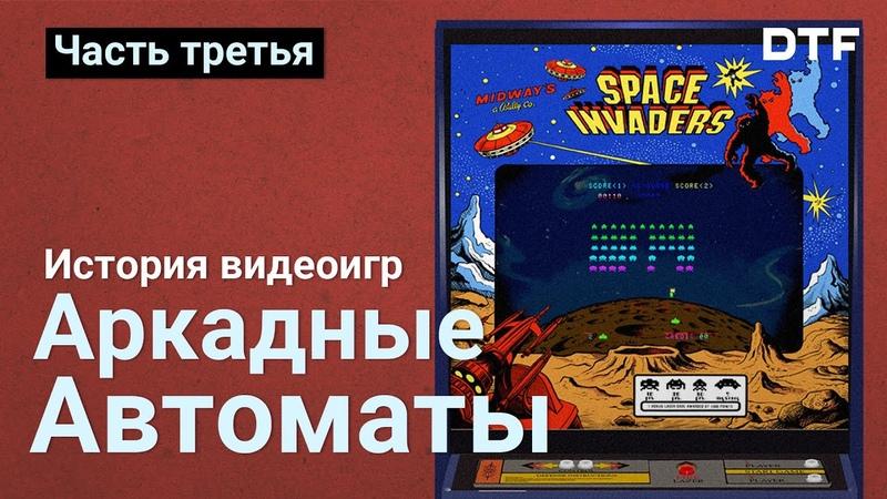 История видеоигр, часть 3 — Аркадные автоматы Sega, Taito, Namco, первые шутеры и экшны