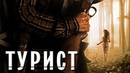 Турист HD (2011) / The Backpacker HD (ужасы, триллер)