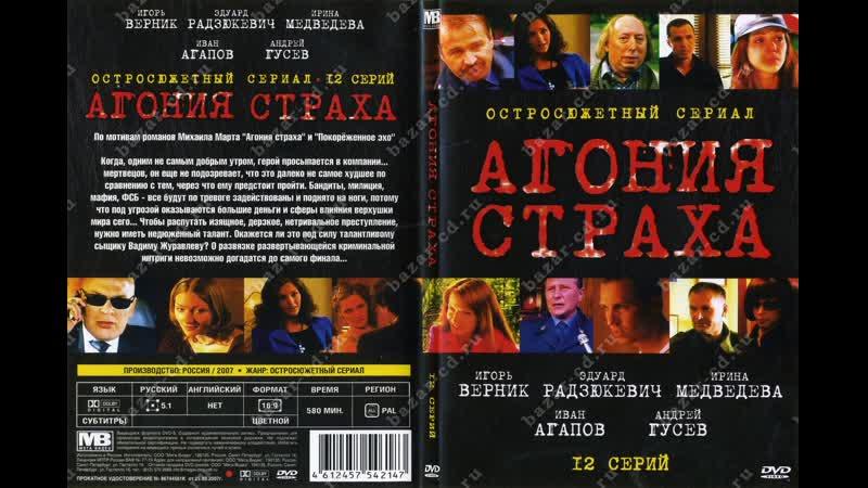 Агония страха 2007 7 8 9 10 11 12 серия из 12