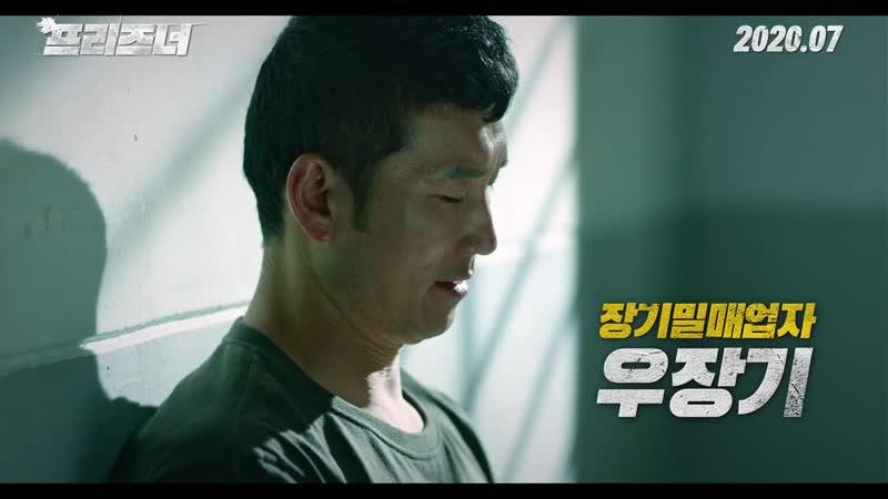 Заключённый The Prisoner 2020 Южная Корея