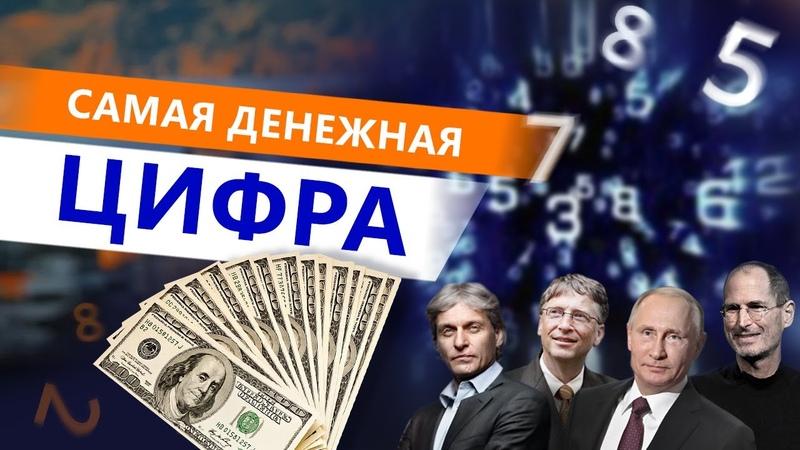 НАЧНИ ДЕЛАТЬ ЭТО ПРЯМО СЕЙЧАС Числа привлекающие богатство Нумерология денег
