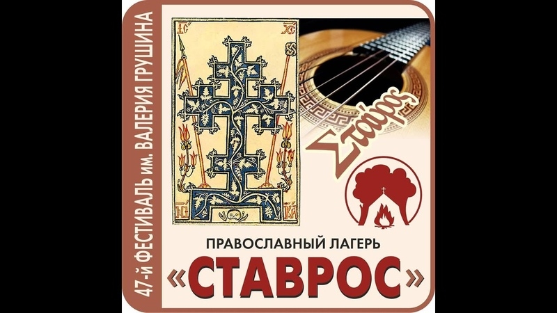 47 Фестиваль имени Валерия Грушина Православный лагерь Ставрос 2020 год
