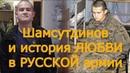 Шамсутдинов Дедовщина и история любви в русской армии Гомосексуализм