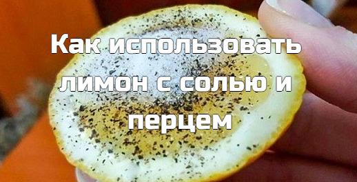 Лимонный сок — популярный заменить уксуса в овощных и мясных блюдах.