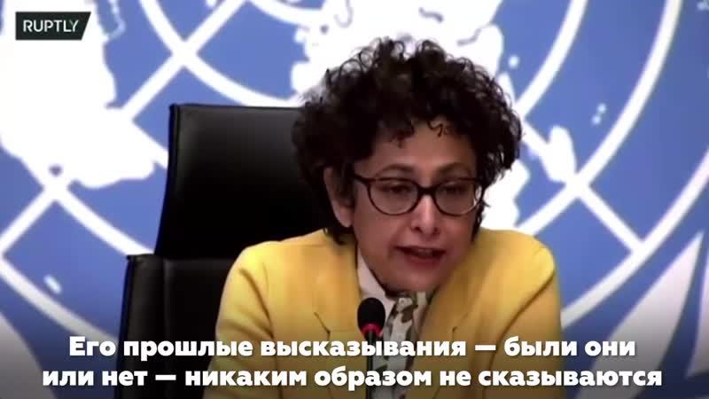 Корреспондент RT поставил в неловкое положение спецдокладчиков ООН во время пресс конференции по делу Навального