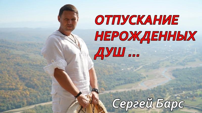 ОТПУСКАНИЕ НЕРОЖДЕННЫХ ДУШ Медитация с Шаманским Бубном Сергей Барс Ведающий