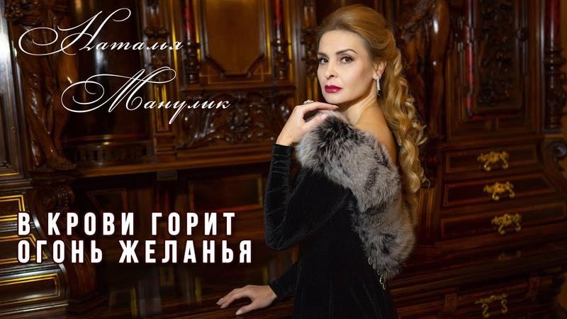 Наталья Манулик В крови горит огонь желанья