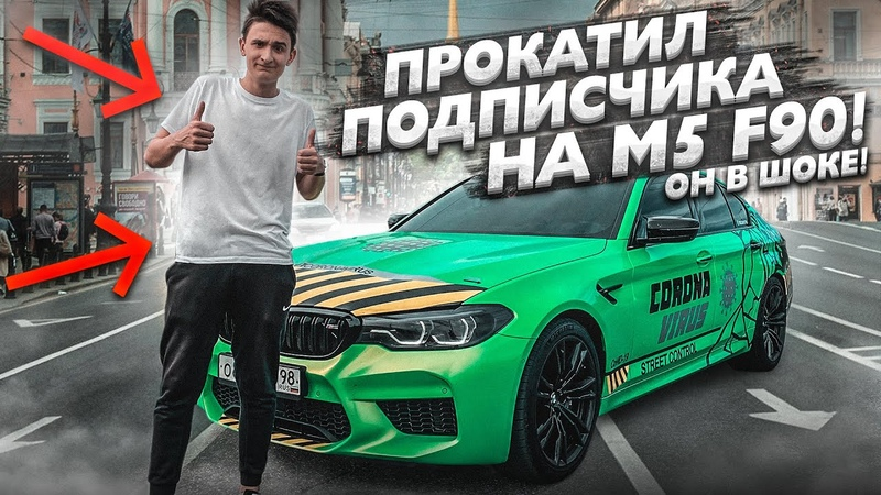 ПРОКАТИЛ ПОДПИСЧИКА НА BMW M5 F90 на 840 СИЛ ОН В ШОКЕ D
