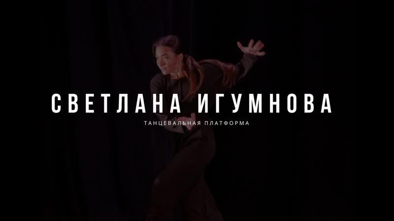 Светлана Игумнова | Танцевальная Платформа
