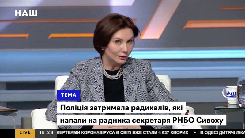 Бондаренко відповіла представнику Нацкорпусу Задаю питання тут я НАШ 12 03 20
