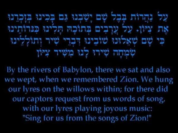 תהילים פרק קל ז מפי יוסף בלעיש PSALM 137 Read in Original Hebrew ft. English Lyrics