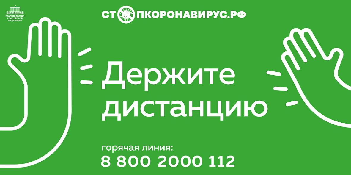 Стопкоронавирус.рф рекомендует