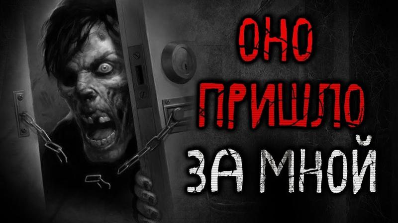 Впусти меня Страшная история о призраке за моей дверью