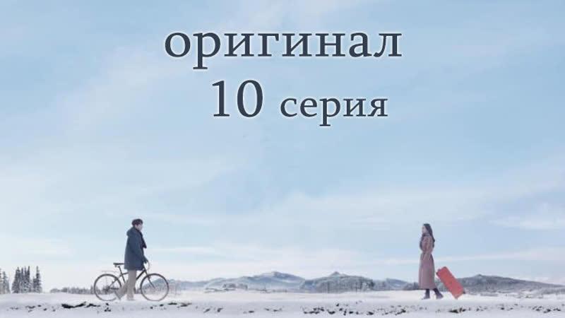 Я вернусь, если будет хорошая погода I'll Go to You When the Weather Is Nice - 10 16 (оригинал без перевода)