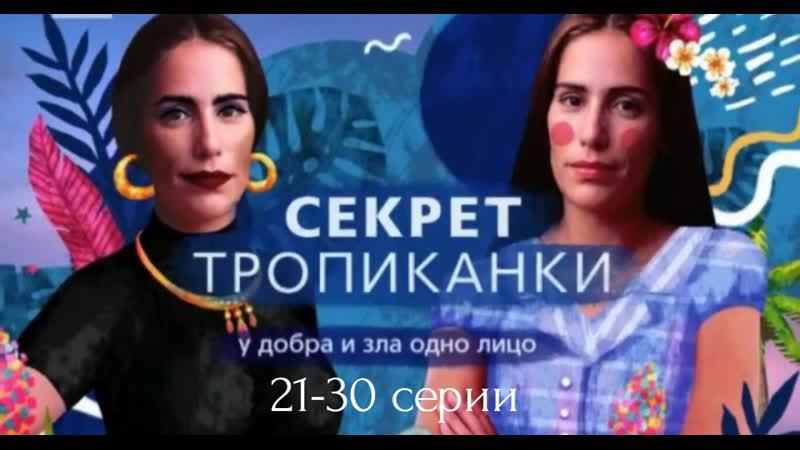 Секрет Тропиканки 21 30 серии из 130 драма мелодрама Бразилия 1993