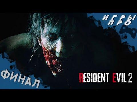 RESIDENT EVIL 2: Remake ➤Финал за Леона ➤ Прохождение 4 (Леон) ➤ игры про зомби апокалипсис