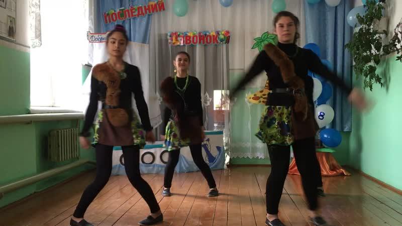 Последний звонок 2018 год Амазонки Дикие танцы