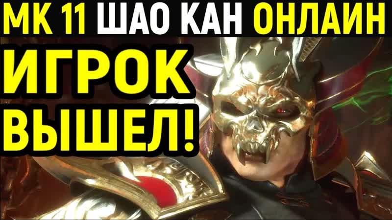 [Necros] Mortal Kombat 11 Shao Kahn Online / Мортал Комбат 11 Шао Кан онлайн
