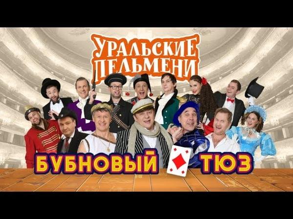Бубновый ТЮЗ Уральские Пельмени 2019