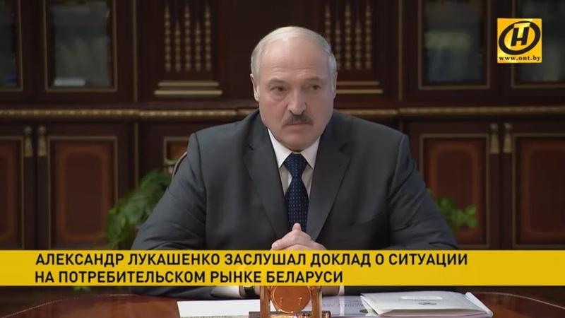 Лукашенко Регулируют цены в той же России Я их не осуждаю Они понимают интересы своего народа