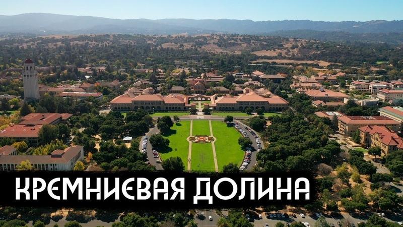 Как устроена IT столица мира Russian Silicon Valley English subs