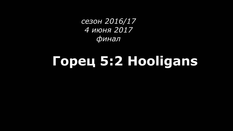 Горец Hooligans финал 2016 17