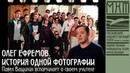 История одной фотографии - Павел Ващилин вспоминает об Олеге Ефремове