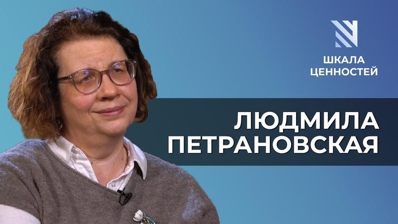 Людмила Петрановская травмы поколений пандемия будущее России Шкала ценностей