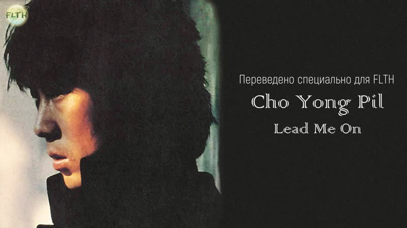 [RUS\РУС] Cho Yong Pil (조용필) - Lead Me On 1976 (cover Bobby Blue Bland)