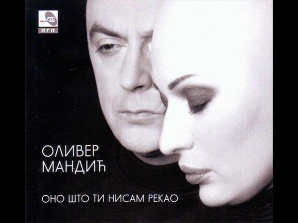Oliver Mandić - Voleo sam jednom