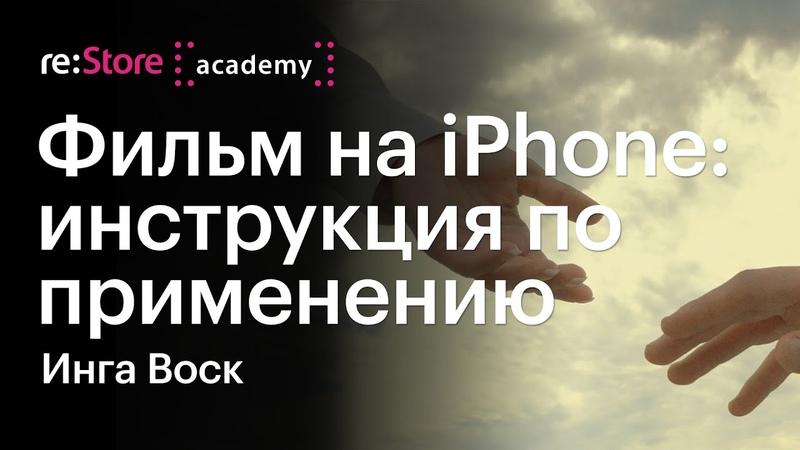Фильм на iPhone инструкция по применению Инга Воск Академия re Store смотреть онлайн без регистрации