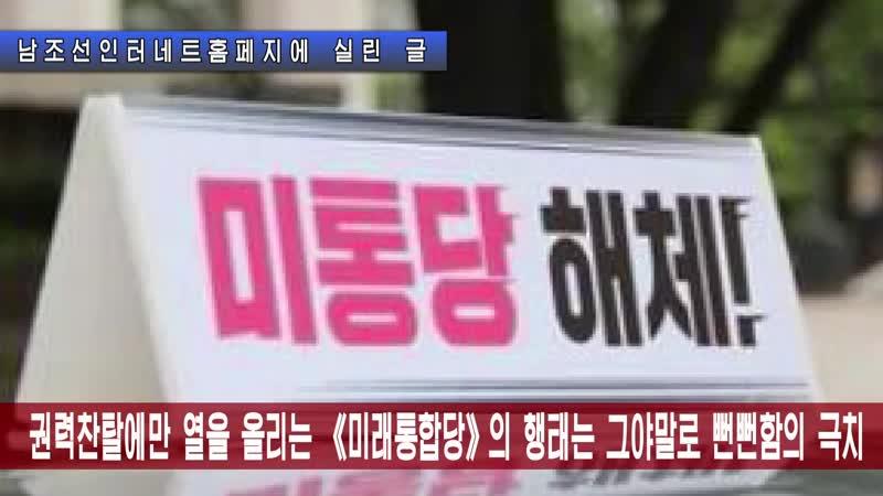 《도적이 도적이야 한다》 -남조선인터네트홈페지에 실린 글- 외 1건