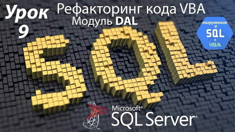 Погружение в SQL vba Курс Урок 9 Рефакторинг кода SQL Excel