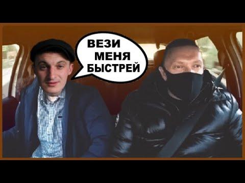 Пассажир из Москвы таксисту давай быстрее деревенщина