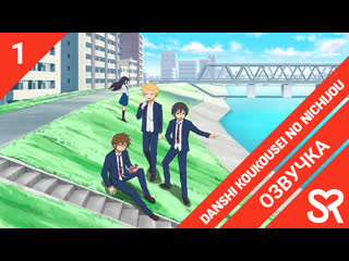 озвучка   1 серия Danshi Koukousei no Nichijou / Повседневная жизнь старшеклассников   SovetRomantica
