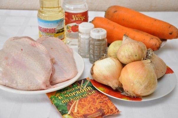 ХЕ С КУРИЦЕЙ - ОЧЕНЬ ВКУСНО! Ингредиенты:куриное филе 800 г,морковь 4 шт.,репчатый лук 3-4 головки,уксус столовый 10 ст. ложек,приправа для морковки по-корейски 2 ст. ложки,растительное масло