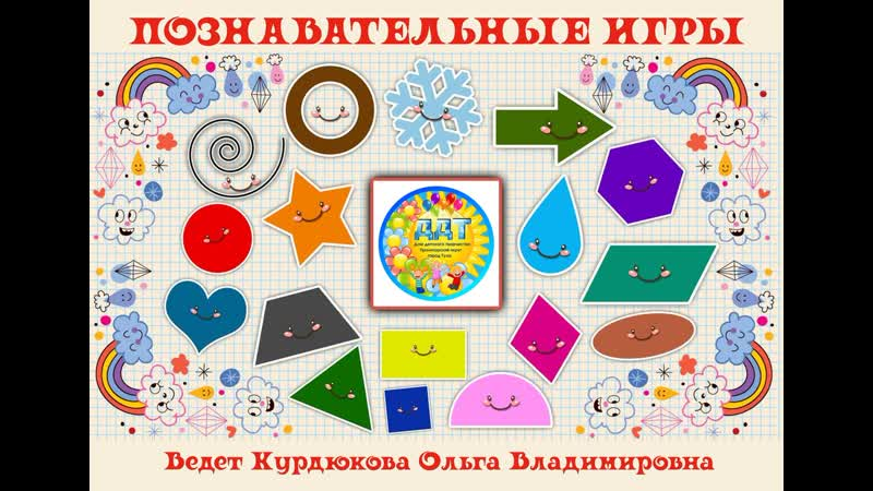 Познавательные игры ведет Курдюкова Ольга Владимировна