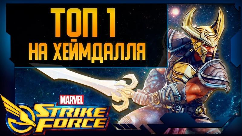 MARVEL Strike Force Налёт Топ 1 на Хеймдалля