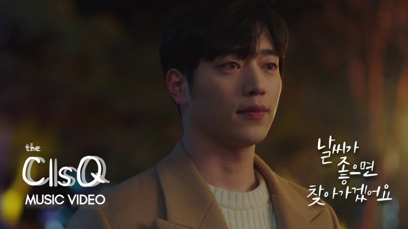 MV KYUHYUN 규현 All Day Long 하루종일 When the Weather is Fine OST Part 3