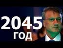 Греф оповестил о наступлении Big Time для России в 2045 году. Лариса Винникова.