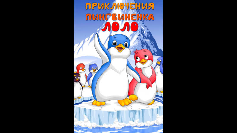 Мульт Приключения пингвинёнка Лоло 3и серии 1986 СССР Япония