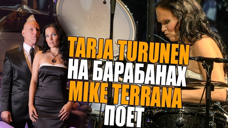Tarja Turunen играет на барабанах Fly me to the Moon Mike Terrana поет 3 Inches Of Blood