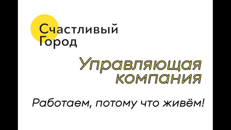 Управляющая компания Счастливый город