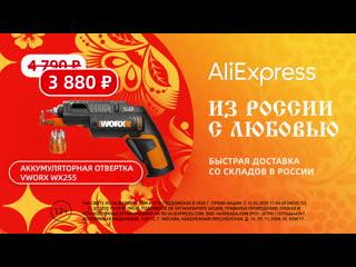 Распродажа AliExpress: из России с любовью