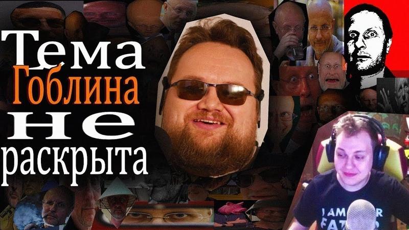 Хованский и Продюсер Иванов пытаются не говорить про Гоблина