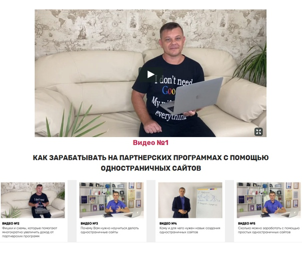 Заработок на создании одностраничных сайтов ооо группа компаний чтс сайт