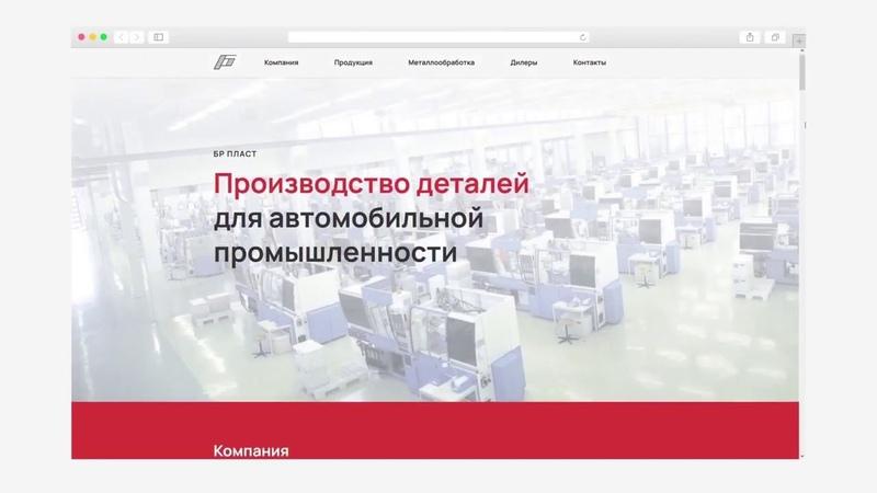 Лендинг компании по производству деталей для автомобильной промышленности «БР ПЛАСТ»