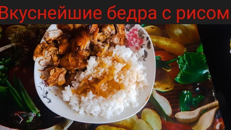 Куриные бедра с рисом (thicken thighs with rice )