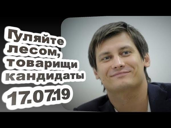 Дмитрий Гудков Гуляйте лесом товарищи кандидаты 17 07 19